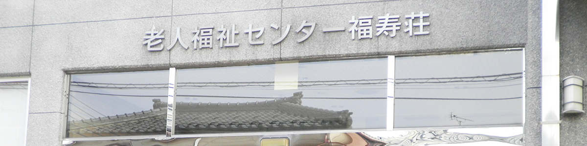 福寿荘 タイトル写真