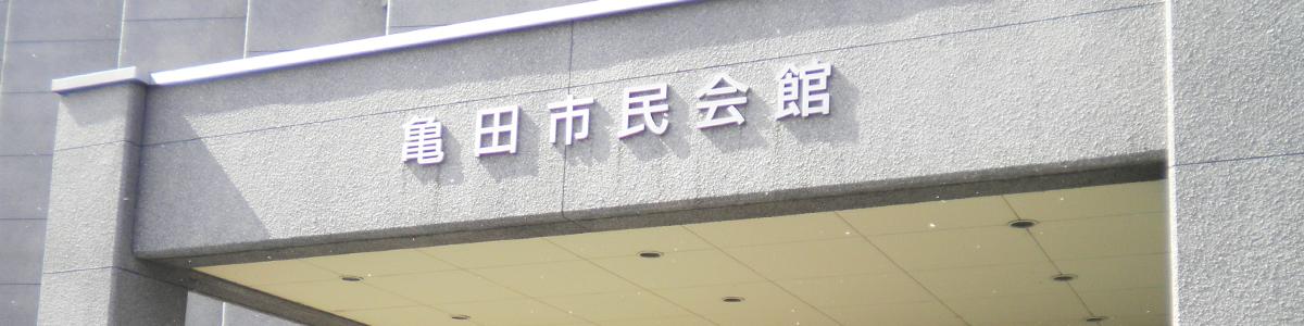 亀田市民会館 タイトル画像