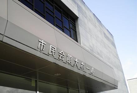 亀田市民会館 画像1