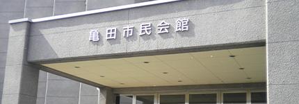亀田市民会館 ヘッダー画像