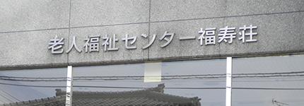 福寿荘 ヘッダー画像